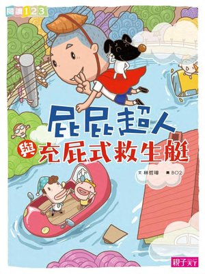 cover image of 屁屁超人與充屁式救生艇