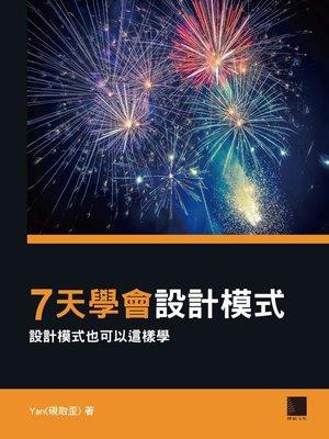 cover image of 7天學會設計模式