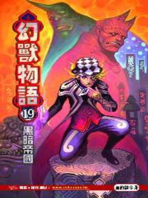cover image of 幻獸物語19