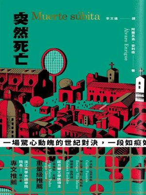 cover image of 突然死亡