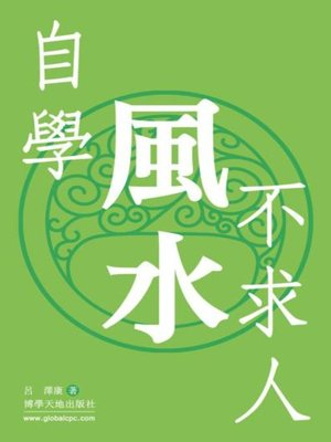 cover image of 自學風水不求人
