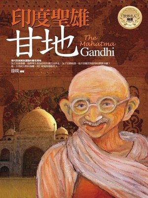 cover image of 印度聖雄─甘地