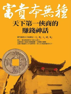 cover image of 富貴本無種