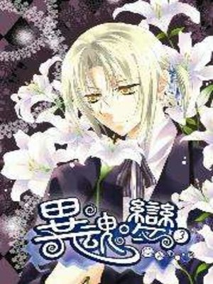 cover image of 異˙魂變03