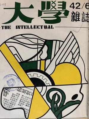 cover image of 《大學雜誌》第 42 期 (民國 60 年 6 月)