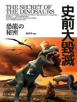 cover image of 史前大毀滅─恐龍的秘密