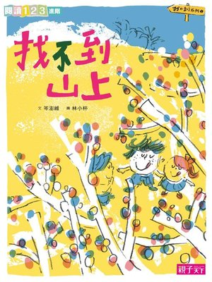 cover image of 找不到山上