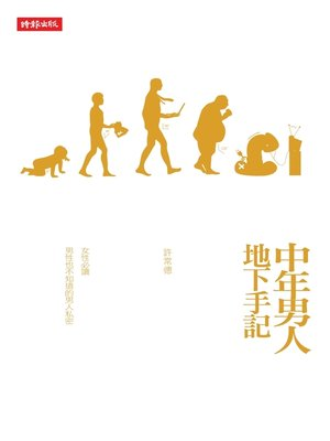 cover image of 中年男人地下手記
