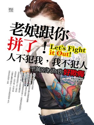 cover image of 老娘跟你拼了!:人不犯我,我不犯人