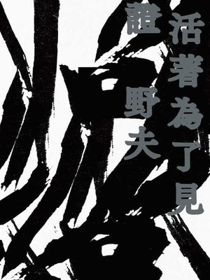 cover image of 活著為了見證