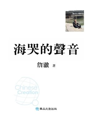 cover image of 海哭的聲音