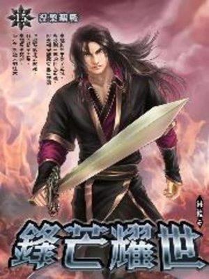 cover image of 鋒芒耀世15