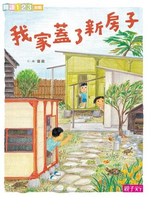 cover image of 我家系列4