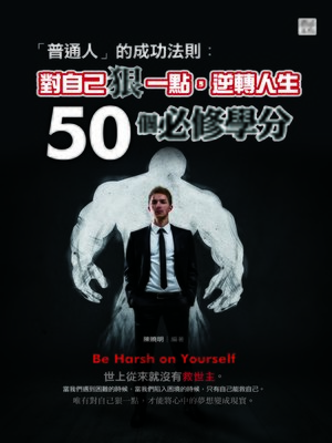 cover image of 「普通人」的成功法則