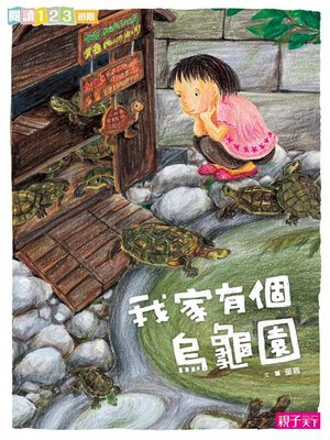 cover image of 我家系列1