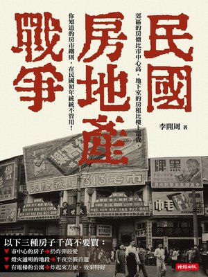 cover image of 民國房地產戰爭
