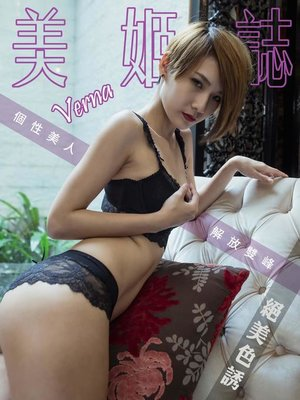 cover image of 美姬誌-個性美人解放雙峰 Verna[絕美色誘](限制級,未滿 18 歲請勿購買)