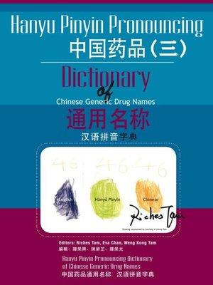 cover image of 中國藥品通用名稱漢語拼音字典(三) (Hanyu Pinyin Pronouncing Dictionary of Chinese Generic Drug Names 3)