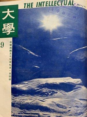 cover image of 《大學雜誌》第9期(民國57年9月)