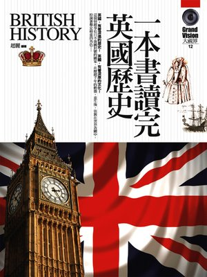 cover image of 一本書讀完英國歷史