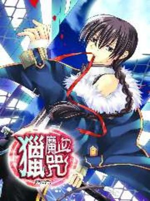cover image of 獵魔血咒03