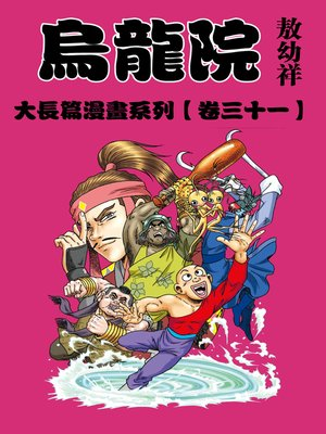 cover image of 烏龍院大長篇31