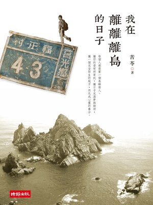 cover image of 我在離離離島的日子