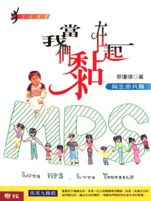 cover image of 當我們黏在一起