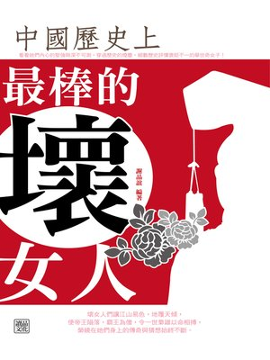 cover image of 中國歷史上最棒的壞女人