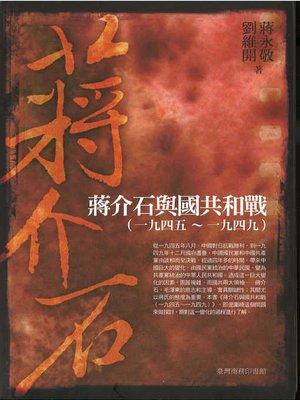 cover image of 蔣介石與國共和戰(一九四五~一九四九)