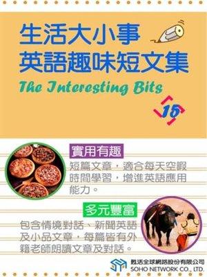 cover image of 生活大小事 英語趣味短文集15 (The Interesting Bits 15)