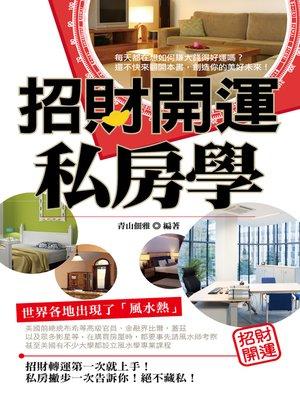 cover image of 招財開運私房學