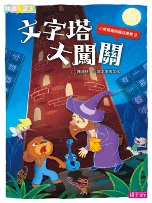 cover image of 小熊寬寬與魔法提琴3