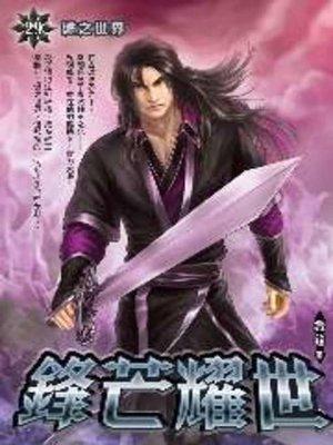 cover image of 鋒芒耀世29