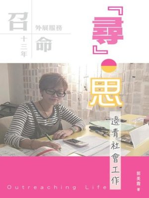 cover image of 『尋』˙思
