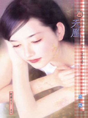 cover image of 天凰