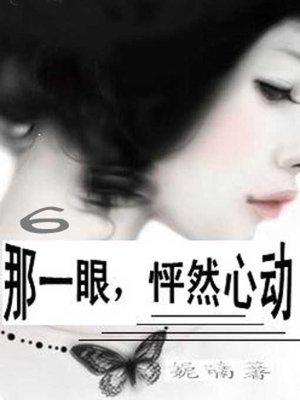 cover image of 那一眼,怦然心動(6)【原創小說】