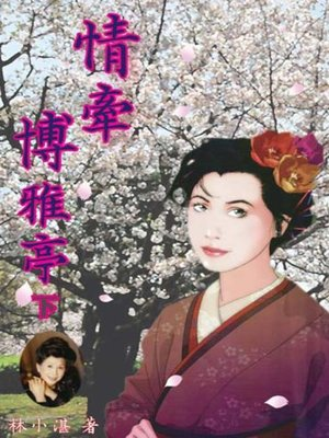 cover image of 情牽博雅亭(下)