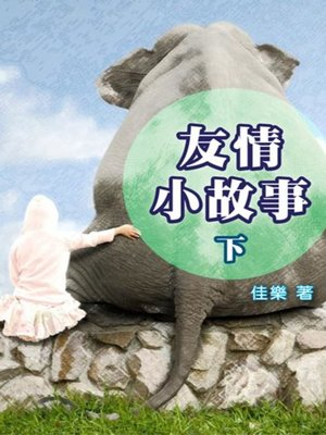 cover image of 友誼小故事(下)