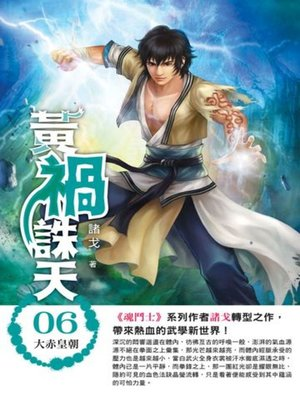 cover image of 黃禍誅天06
