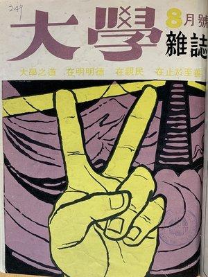cover image of 《大學雜誌》第 44 期 (民國 60 年 8 月)