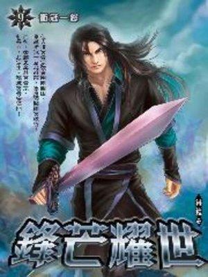cover image of 鋒芒耀世09