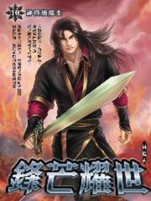 cover image of 鋒芒耀世10
