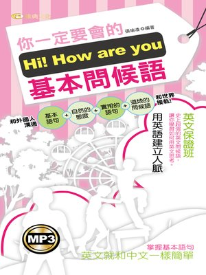 cover image of Hi!How Are You 你一定要會的基本問候語
