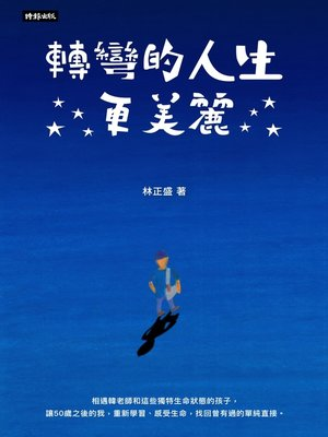 cover image of 轉彎的人生更美麗