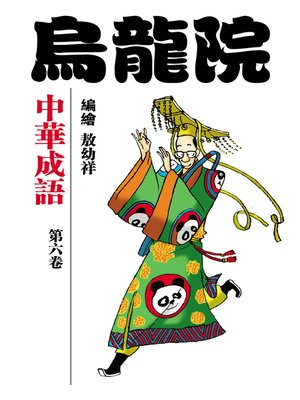 cover image of 中華成語06