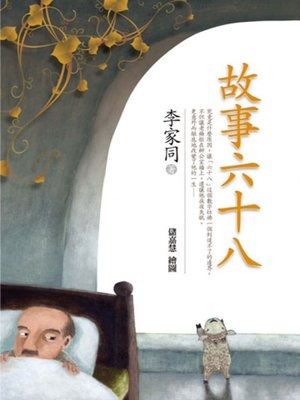 cover image of 故事六十八