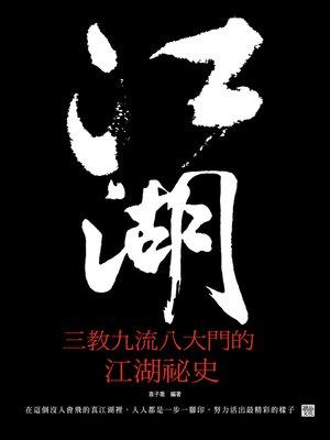 cover image of 江湖——三教九流八大門的江湖祕史