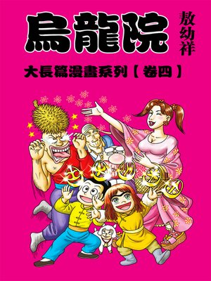 cover image of 烏龍院大長篇04