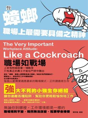 cover image of 蟑螂-職場上最需要具備之精神